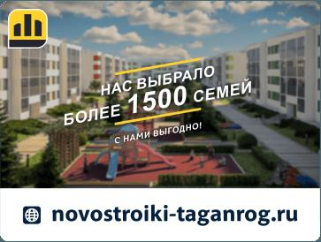 Переход на сайт Новостройки Таганрога