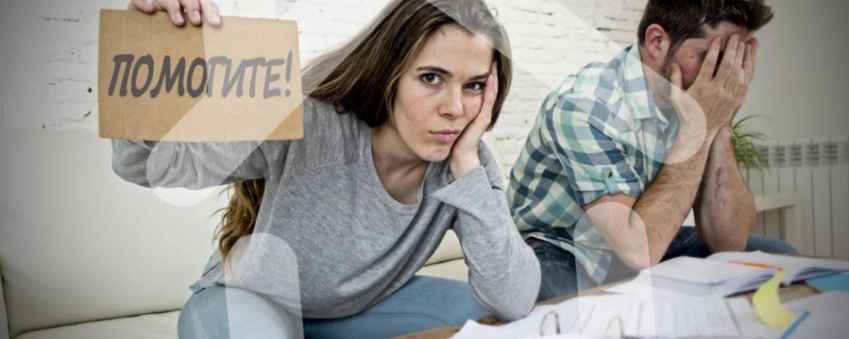 Чем грозит неуплата кредитов и услуг ЖКХ, и что могут коллекторы?